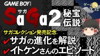 【サガ2秘宝伝説】サガシリーズ2作目の絶