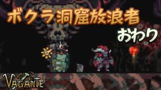 【ゆっくり実況】ボクラ洞窟放浪者 (終)【