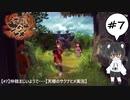 【#7】仲睦まじいようで・・・【天穂のサクナヒメ実況】