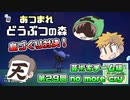 第480位:あつまれどうぶつの森 島比べ対決 芸術家チーム編 #29
