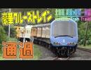 #6 釧網本線を走る豪華列車を見よう!【北海道 鉄道でほぼ一周旅3日目】
