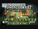 【Overcooked2】九州訛りのおじさんはトライアル期間に☆3全クリ目指す part9 《とりがら実況》
