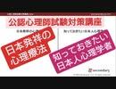 日本の心理学(公認心理師試験対策講座online)