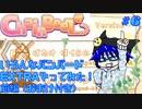 【ChainBeeT #6】いろんなバンバードEXTRAやってみた!前編
