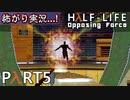 【ビビりがラボに帰りマショイ!】 ▼Half-Life:Opposing Force▼怖がり実況...!【Part5】