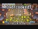 【Overcooked2】九州訛りのおじさんはトライアル期間に☆3全クリ目指す part10 《とりがら実況》