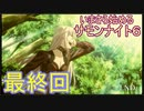 最終回【初見】いまさら始めるサモンナイト6