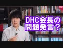 DHC吉田会長の文章が物議を醸し、一部で不買運動に発展するも…