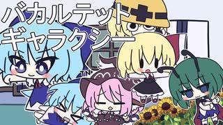 【第12回東方ニコ童祭Exあとの祭り】バカ