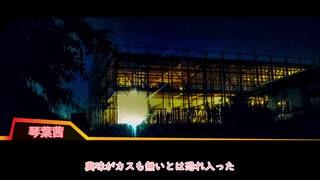 【クトゥルフTRPG】エグレの盃 1