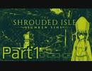 【The Shrouded Isle】罪人は生贄だ Part1