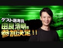 【MMD杯ZERO3】由良浩明 様【ゲスト告知】
