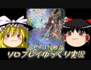 【GEMINOA】天使と悪魔の双子 ソロプレイ【ゆっくり実況】
