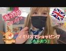【VLOG】イギリスでクリスマスショッピングしよう!♡