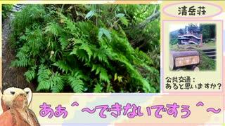 【日本百名山】斜里岳攻略RTA 4:04: