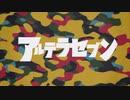 【MAD】アルテラセブン