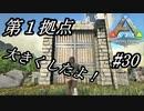ark 実況 PS4版 #30 拠点紹介!第1拠点を大きくしたよ!オ...