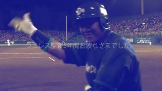【MIDI】横浜DeNAベイスターズ2020年退団
