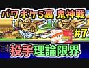 パワポケ5 忍者戦国編 月光編 投手理論限界選手育成 part7 【ゆっくり解説】