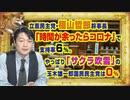 #871 「時間が余ったらコ口ナ」で支持率6%の立民・福山哲郎さん。やっぱり「サクラ吹雪」の玉木先生は0% みやわきチャンネル(仮)#1011Restart871