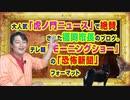 #874 大人気「虎ノ門ニュース」で絶賛された福岡市長のブログ。テレ朝「モーニングショー」の「恐怖新聞」フォーマット みやわきチャンネル(仮)#1014Restart874