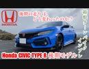 ホンダ シビック タイプR FK8 後期モデル【箱根ターンパイクでのインプレッション】