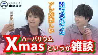 今年もありがとうございました!年内最後の配信は村瀬さんとハーバリウムを作りながら語ります!