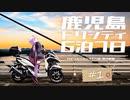 【カぶ旅】トリシティと鹿児島6泊7日! #01 ~旅動画の舞台を巡る旅~