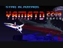 宇宙戦艦ヤマト2208 星喰す巨龍