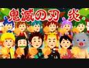 いらすとや 鬼滅の刃 炎 (LiSA) VOCALOID UTAU【MMD杯ZERO3】【MMD-PVF7】