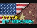 【新聞看点】ますます激化 米中「硝煙なき戦争」