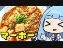 【元王将店員が教える麻婆豆腐】「茜ちゃんが美味いと思うまで」RTA 40:07 WR