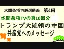 水間条項TV厳選動画 第4回