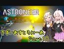 【ASTRONEER】きずいあすとろにーあ Part10【VOICeVI実況】