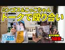 ミンゴスと小岩井ことりさんがトークで殴り合い!【第125回オマケ放送】