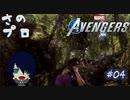 【MARVEL】#04 みんな大好き!アベンジャーズで萌える!!【AVENGERS】