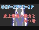SCP-2973-JP「史上最強の能力を持つ者」【少しせわしないゆっくり解説】
