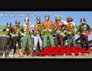 輝け!8人ライダー 仮面ライダー(スカイライダー) 映画「8人ライダーVS銀河王」 ささきいさお