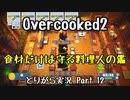 【Overcooked2】九州訛りのおじさんはトライアル期間に☆3全クリ目指す part12 《とりがら実況》
