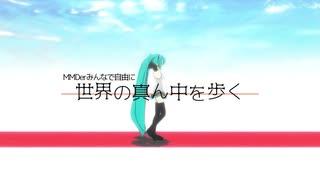 【MMD杯ZERO3参加動画】MMDerみんなで世界の真ん中を歩く【MMD-PVF7】