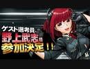 【MMD杯ZERO3】野上武志 様【ゲスト告知】