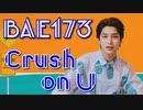 BAE173 ♾ Crush_on_U Official_MV ✅和訳付