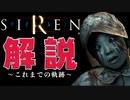 【最恐ホラゲー】SIRENこれまでの軌跡を解説【新作への期待】