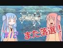【Besiege】琴葉姉妹の飛行艇時代 その12~またP1落選したで~【VOICEROID実況プレイ】