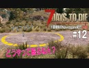 【7Days to Die】琴葉姉妹のNavezgane紀行α19 #12