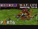 【ビビりがラボに帰りマショイ!】 ▼Half-Life:Opposing Force▼怖がり実況...!【Part6】