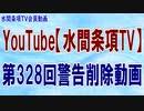 第245回『YouTube【水間条項TV】第328回警告削除動画』【水間条項TV会員動画】