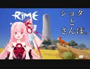 ショタとさんぽ。【RiME】