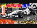 【祝杯】 角田裕毅選手が2021年にアルファタウリ・ホンダからのF1デビューが正式に決定したことについて話します!