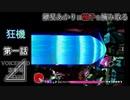 【VOICEROID遊劇場】紲星あかりは種子を摘み取る【R-TYPE⊿】第一話